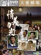 Qing Yi Yue Guang (DVD) (End) (Taiwan Version)