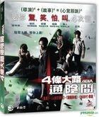 4 Bia (AKA: Phobia) (VCD) (Hong Kong Version)