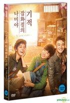 Namiya (2017) (DVD) (Korea Version)