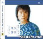 Wu Bai & China Blue Greatest Hits (SACD)
