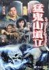 My Master's Necklace II (DVD) (Hong Kong Version)