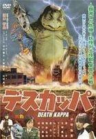 Death Kappa (DVD) (English Subtitled) (Japan Version)