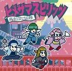 Himesama Splits (Normal Edition)(Japan Version)