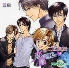 Dramatic CD Collection Koi wa Itsumo Arashi no youni + (Japan Version)