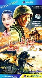 May Flower (H-DVD) (End) (China Version)