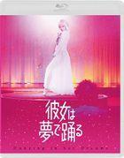 她在夢中跳舞 (Blu-ray) (普通版)(日本版)