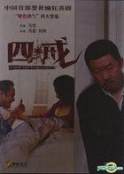Under The Temptation (DVD) (China Version)