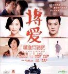 Eternal Moment (2011) (VCD) (Hong Kong Version)