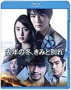 Last Winter, We Parted (Blu-ray)  (Japan Version)