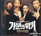 Marrying the Mafia 2 OST