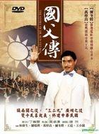 国父传 (Part 2) (DVD) (台湾版)