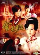 金大班 (DVD) (完) (中英文字幕) (香港版)