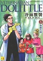 Veterinarian Dolittle (Vol.5)