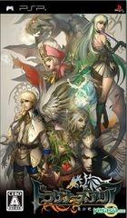 Dragoneer's Aria (Japan Version)