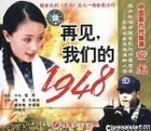 Farewell Our 1948 (VCD) (China Version)