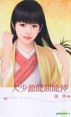 Mei Gui Wen 397 -  Da Shao Ye Neng Qu Neng Shen