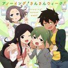 TV Anime My Senpai Is Annoying OP: Annoying! San San Week!  (Japan Version)