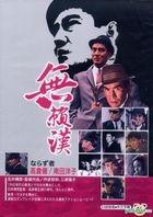 Buraikan (DVD) (Taiwan Version)