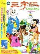 Jiao Yu Lei San Zi Jing (VCD) (China Version)