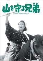 Yama wo Mamoru Kyodai (DVD) (Japan Version)