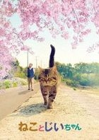 The Island of Cats  (DVD) (Deluxe Edition)(Japan Version)