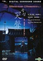 The Wailing (2016) (DVD) (Hong Kong Version)