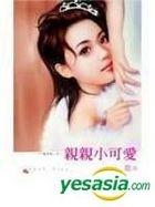 Mei Gui Wen 0200 -  Qin Qin Xiao Ke Ai