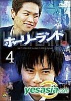 Holyland Vol.4 (Japan Version)