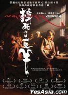 撞死了一只羊 (2018) (DVD) (香港版)