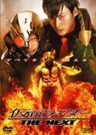 Kamen Rider The Next (DVD) (Normal Edition) (Japan Version)