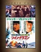 Twin Dragons (Blu-ray) (Extreme Edition) (Japan Version)