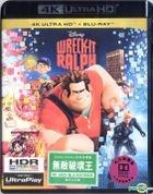 Wreck-it Ralph (2012) (4K Ultra HD + Blu-ray) (Hong Kong Version)