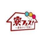 Ryo Fes! - Saigo no Nana Fushigi - Deluxe Edition  (DVD)(Japan Version)