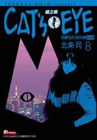CAT'S EYE (Complete Edition)(Vol.8)