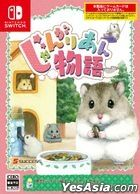 Djungarian Monogatari (Japan Version)