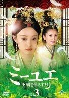 The Legend of Mi Yue (DVD) (Set 3) (Japan Version)