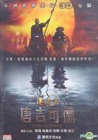 Don Quixote (DVD) (China Version)