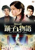Asakusa no Hi Odoriko Monogatari (DVD)(Japan Version)