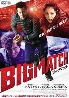 Big Match  (DVD) (Japan Version)