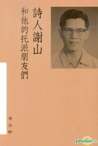 Shi Ren Xie Shan He Ta De Tuo Pai Peng You Men