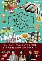Sekai wa Hoshii Mono ni Afureteru Selection DVD Box (Japan Version)