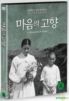 A Hometown in Heart (DVD) (First Press Limited Edition) (Korea Version)