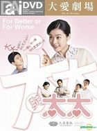 For Better Or For Worse (DVD) (End) (Taiwan Version)