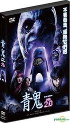 Blue Demon Ver. 2.0 (2015) (DVD) (English Subtitled) (Hong Kong Version)
