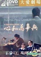 A Graceful Heart (DVD) (End) (Taiwan Version)