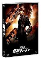 Kamen Teacher: The Movie (Blu-ray) (Normal Edition)(Japan Version)