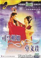 Yue Operas: Si Ma Xiang Ru And Zhuo Wen Jun (DVD) (China Version)