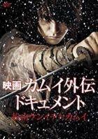 Kamui The Ninja - Documentary (Making) (DVD) (Japan Version)