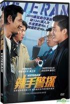 Veteran (2015) (DVD) (Taiwan Version)
