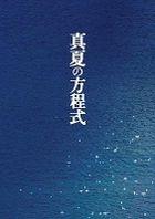 Midsummer Formula (DVD)(Special Edition)(Japan Version)